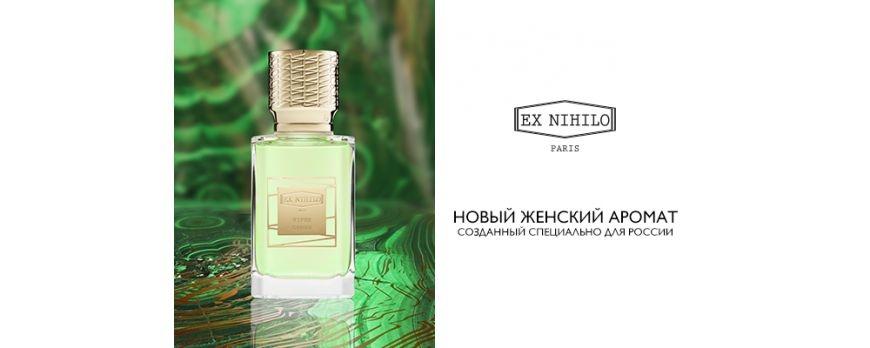 Ex Nihilo Viper Green  новинка, посвященная русским женщинам!